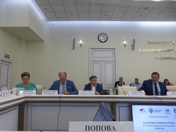 Татьяна Дроздова приняла участие в заседании стратегической сессии ЖКХ